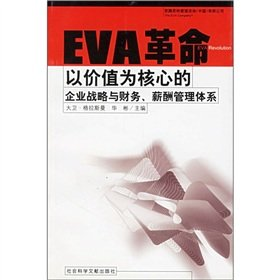 9787801498670: EVA revolution in value as the core business strategy and finance, compensation management system
