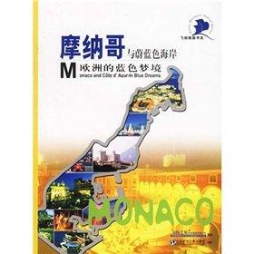 Monaco and azure sea cliff(Chinese Edition): XIE SHU GUANG . HE KAN ZHU BIAN
