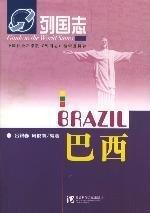 Lie Guo Zhi: Brazil: LV YIN CHUN ?ZHOU JUN NAN