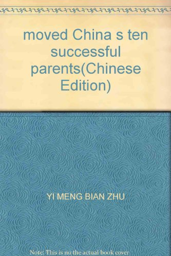 moved China s ten successful parents(Chinese Edition): YI MENG BIAN ZHU