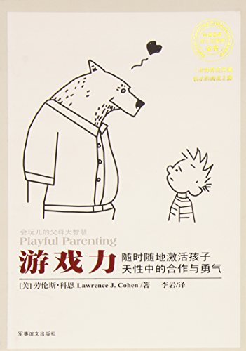 9787801509147: Playful Parenting (Chinese Edition)