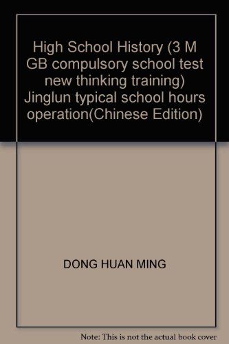 The Jinglun School Code class job Learning about new thinking training: high school history (...