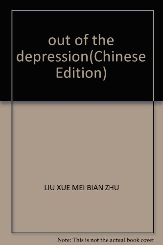 Genuine Books 9787801564962 out of the depression(Chinese Edition): LIU XUE MEI