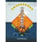 Chinese Medicine Otolaryngology (Hardcover) (Hardcover)(Chinese Edition): BEN SHE,YI MING