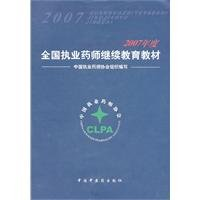 9787801565297: 2003 pharmacist continuing education for National Certified specified materials