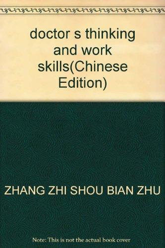 doctor s thinking and work skills(Chinese Edition): ZHANG ZHI SHOU BIAN ZHU