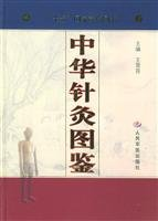 Chinese acupuncture illustrations(Chinese Edition): WANG XUE TAI