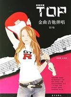 Genuine Special TOP guitar playing and singing songs (W1)(Chinese Edition): SUN HAI BO ZHU