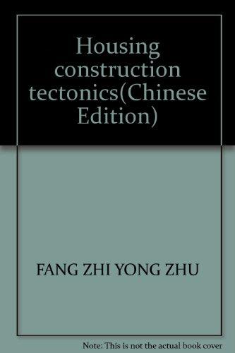 Housing construction tectonics(Chinese Edition): FANG ZHI YONG ZHU