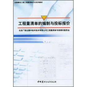 National construction project engineering bill pricing textbook: BEI JING GUANG