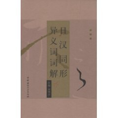 Japanese and Chinese word with homographs solution(Chinese Edition): ZHU ZHE
