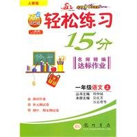 Easy exercises 15: 1 grade language (Vol.2) (R)(Chinese Edition): ZHOU ZHONG YUE
