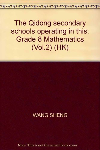 2015 Qidong Middle School eighth-grade math exercise book (Vol.2) (HK) Shanghai Branch(Chinese ...