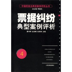 Chinese Civil and Commercial Law the typical: LI GUO GUANG