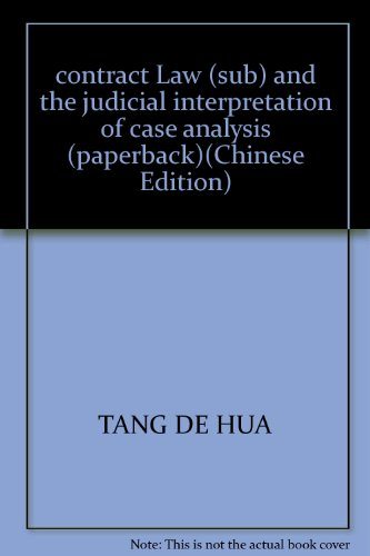 contract Law (sub) and the judicial interpretation of case analysis (paperback)(Chinese Edition): ...