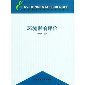 9787801637840: The environment class series in college and university textbooks: Environmental Impact Assessment(Chinese Edition)