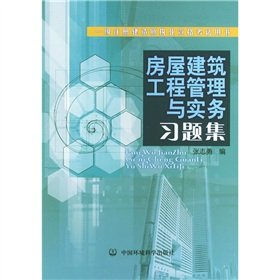 A registered construction Qualification Exam Book: housing: ZHANG ZHI YONG