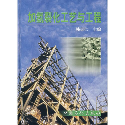 9787801640642: hydrocracking technology and engineering(Chinese Edition)