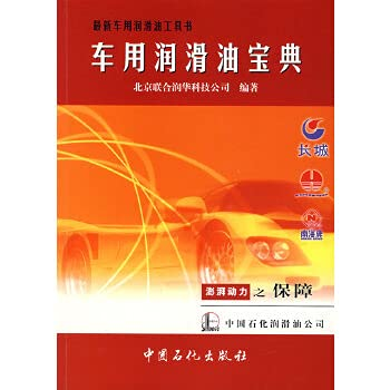Latest automotive lubricants tool book: automotive lubricants Collection(Chinese Edition): BEI JING...