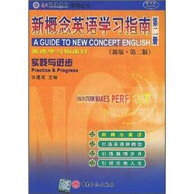 Practice and progress New Concept English Study Guide ( Book II ) ( new version )(Chinese Edition):...