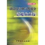 The quality of oil and gas composition. process analyzer [Paperback](Chinese Edition): WANG YU ...