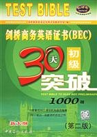 9787801645845: Cambridge Business English Certificate (BEC) primary 1000 issue 30-day break (new outline) (with CD)
