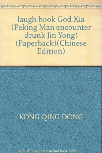laugh book God Xia (Peking Man encounter drunk Jin Yong) (Paperback): KONG QING DONG