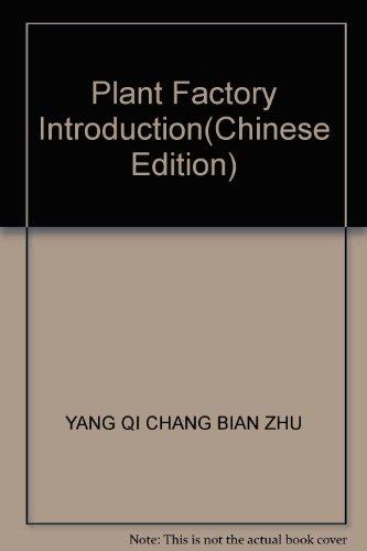 Plant Factory Introduction(Chinese Edition): YANG QI CHANG BIAN ZHU