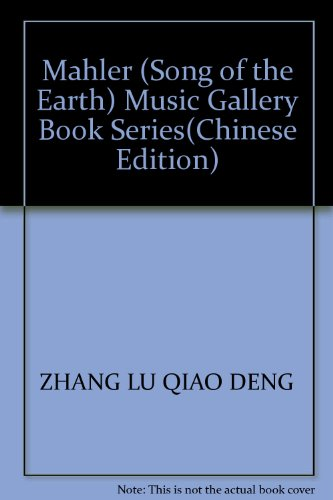Mahler (Song of the Earth) Music Gallery Book Series(Chinese Edition): ZHANG LU QIAO DENG
