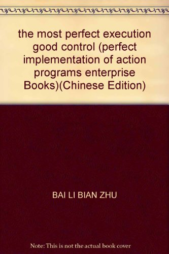 the most perfect execution good control (perfect implementation of action programs enterprise Books...