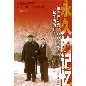 9787801703132: permanent memory: Zhu De and grandfather, grandmother to live with the day Kang Keqing (paperback)