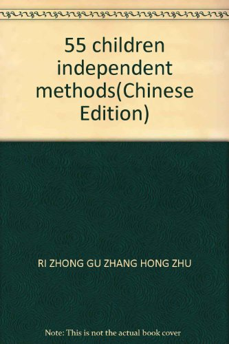 55 children independent methods(Chinese Edition): RI ZHONG GU ZHANG HONG ZHU