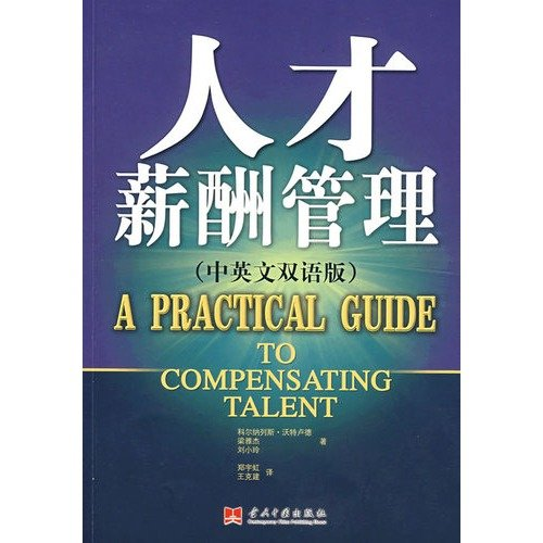 Personnel Compensation Management (in English and Chinese: JIA)WO TE LU