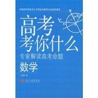 9787801707697: college entrance exam did you (expert interpretation of college entrance examination): Mathematics(Chinese Edition)