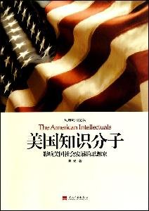 9787801709295: American Intellectuals: Thinkers Who Influence American Social Development (Chinese Edition)