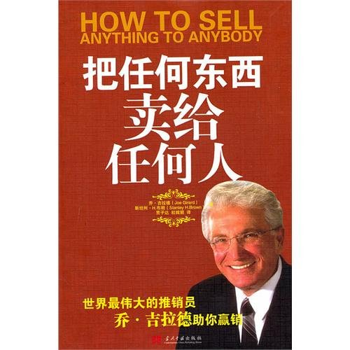 9787801709653: To Sell Anything To Anyone (Chinese Edition)