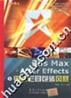 3ds Max + After Effects TV Column packing Storm(Chinese Edition): WANG JIAN ZHANG. MO LI BIAN ZHU