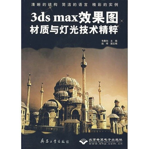 The 3ds max effect diagram materials and lighting technology the Pristine (with CD-ROM)(Chinese ...