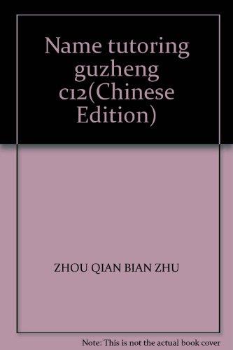 Name tutoring guzheng c12(Chinese Edition): ZHOU QIAN BIAN ZHU
