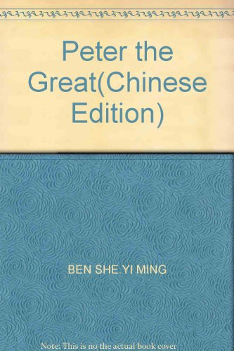 9787801732019: Peter the Great(Chinese Edition)
