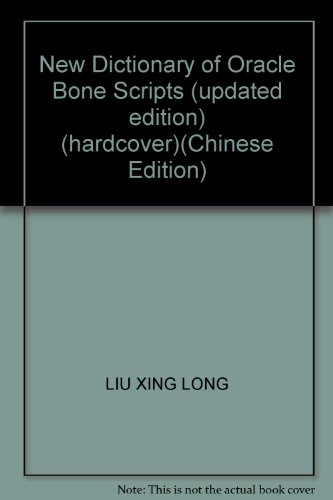 9787801733559: New Dictionary of Oracle Bone Scripts (updated edition) (hardcover)