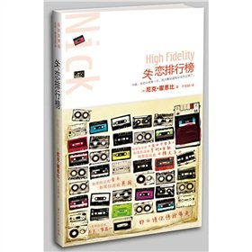 Fidelity(Chinese Edition): NI KE HUO EN BI LU CI YING