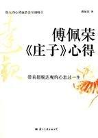 9787801736321: Fu Pei-jung, Zhuangzi experience (Paperback)