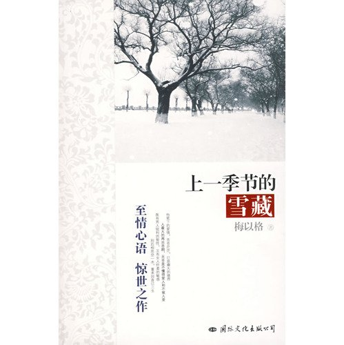 Frozen the previous season(Chinese Edition): MEI YI GE
