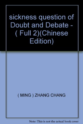 sickness question of Doubt and Debate - ( Full 2)(Chinese Edition): MING) ZHANG CHANG