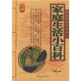 Family Life Encyclopedia(Chinese Edition): MING, BEN SHE.YI
