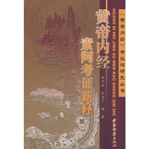 9787801746252: Huang Di Nei Jing Su Wen research a new release (paperback)