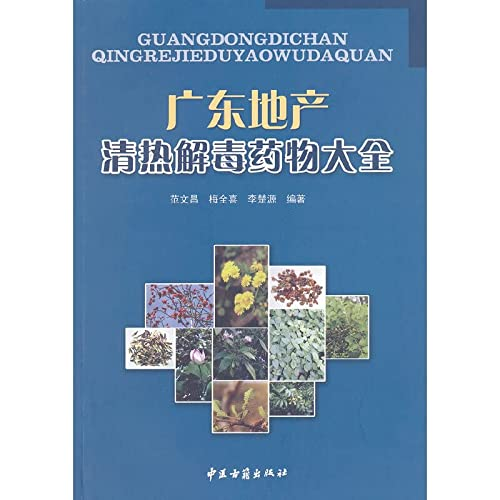 9787801749734: Drug detoxification Daquan Guangdong Real Estate(Chinese Edition)