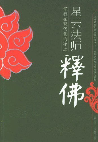 9787801753182: Master Hsing Yuns Interpretation of Buddhism (Chinese Edition)