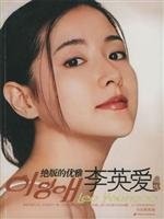 9787801753625: print of elegance: Lee Young-ae [Paperback]